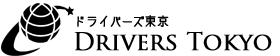 ドライバーズ東京