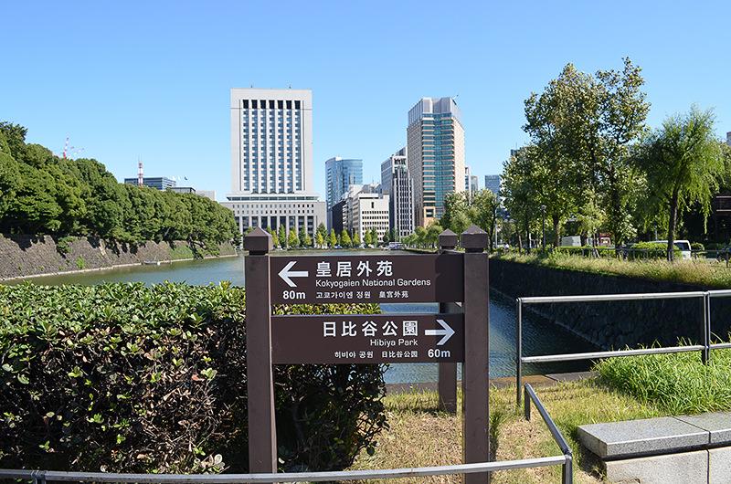 皇居外苑と日比谷公園の案内看板