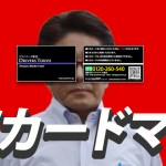 運転代行料金が500円引きになる「プレミアムメンバーズカード」を刷新しました!