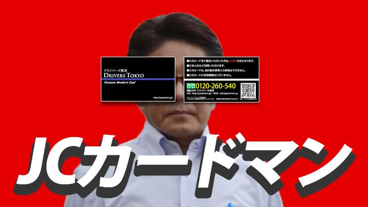 ドライバーズ東京プレミアムメンバーズカードキャラクター「JCカードマン」