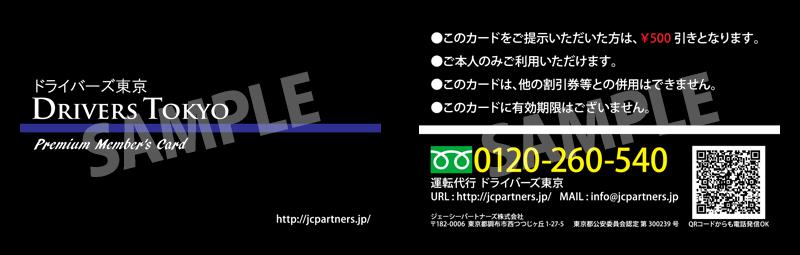 ドライバーズ東京の「プレミアムメンバーズカード」サンプルイメージ