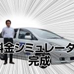 運転代行料金の確認に便利な「料金シミュレーター」が完成しました!