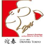【謹賀新年】2016年もドライバーズ東京をよろしくお願い申し上げます