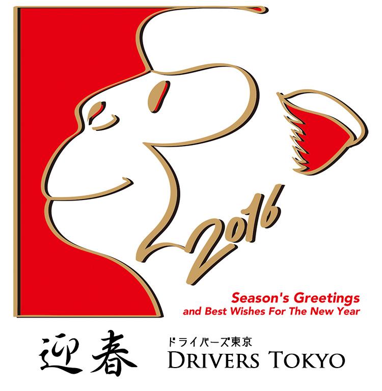 迎春 ドライバーズ東京