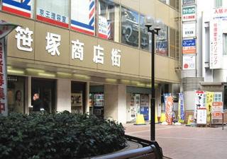 笹塚商店街