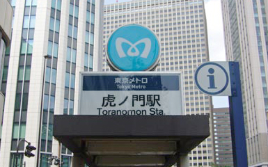 東京メトロ虎ノ門駅の入口