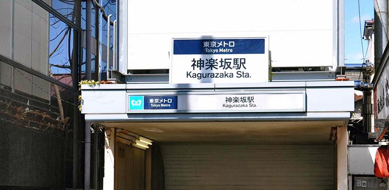 東京メトロ神楽坂駅の入り口