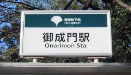 都営地下鉄御成門駅の入り口