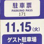 SAMURAI BLUEが見事勝利!東京・六本木からサッカー日本代表戦が行われた埼玉スタジアム2002まで運転代行しました