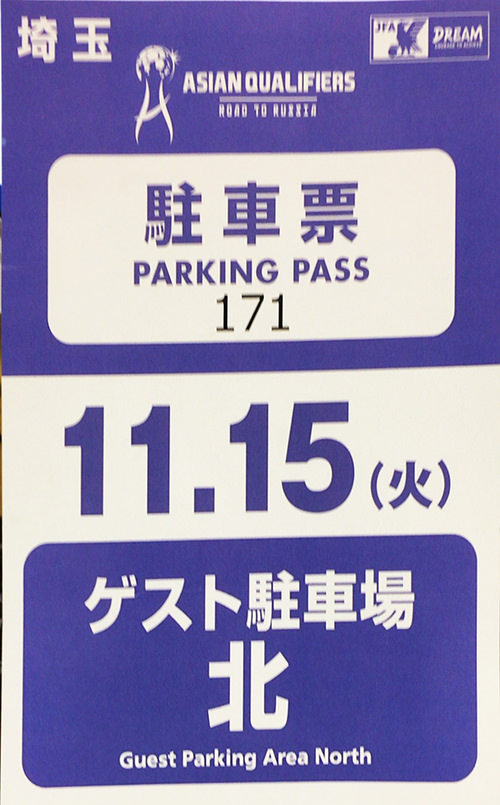 JFAのロゴ入り埼玉スタジアム2002駐車票