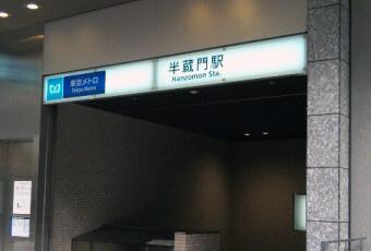 東京メトロ半蔵門駅の入口