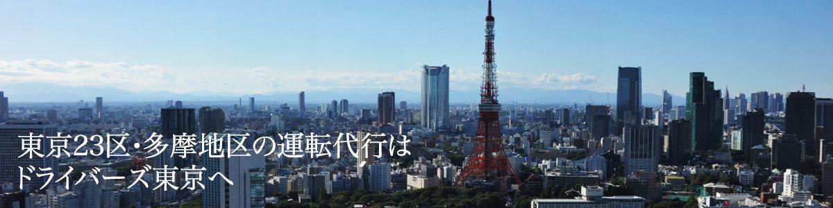 東京23区・多摩地区の運転代行はドライバーズ東京へ