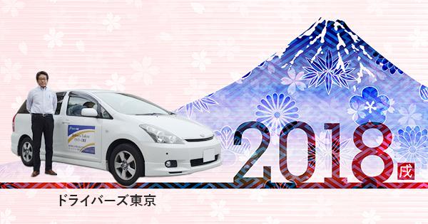 【謹賀新年】新年あけましておめでとうございます(2018.01.01)
