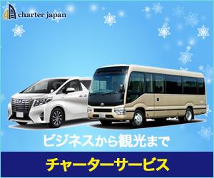 【チャータージャパン】送迎サービス
