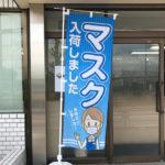 "<span class=""title"">三鷹市新川で「使い捨て不織布マスク」を店頭販売</span>"